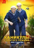"""Постер 2 из 3 из фильма """"Каникулы строгого режима"""" (2009)"""