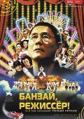 """Постер 1 из 1 из фильма """"Банзай, режиссер!"""" /Kantoku - Banzai!/ (2007)"""