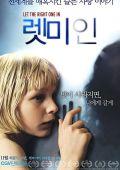 "Постер 3 из 5 из фильма ""Впусти меня"" /Let the Right One In/ (2008)"