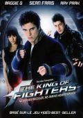 Король бойцов