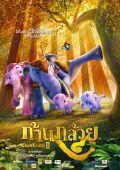 Король Слон 2