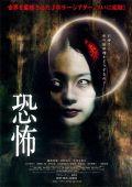 "Постер 1 из 1 из фильма ""Кошмар"" /Kyofu/ (2010)"