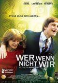 """Постер 1 из 1 из фильма """"Кто, если не мы"""" /Wer wenn nicht wir/ (2011)"""