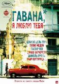 """Постер 10 из 10 из фильма """"Гавана, я люблю тебя"""" /7 dias en La Habana/ (2012)"""