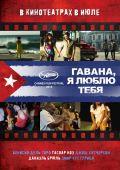 """Постер 9 из 10 из фильма """"Гавана, я люблю тебя"""" /7 dias en La Habana/ (2012)"""