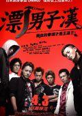 """Постер 4 из 4 из фильма """"Вороны: Начало"""" /Kurôzu zero/ (2007)"""