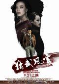 "Постер 1 из 13 из фильма ""Кулак легенды: Возвращение Чен Жена"" /Jing wu feng yun: Chen Zhen/ (2010)"
