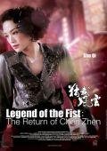 "Постер 10 из 13 из фильма ""Кулак легенды: Возвращение Чен Жена"" /Jing wu feng yun: Chen Zhen/ (2010)"