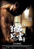 "Постер 11 из 13 из фильма ""Кулак легенды: Возвращение Чен Жена"" /Jing wu feng yun: Chen Zhen/ (2010)"