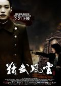 "Постер 2 из 13 из фильма ""Кулак легенды: Возвращение Чен Жена"" /Jing wu feng yun: Chen Zhen/ (2010)"