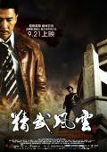 "Постер 3 из 13 из фильма ""Кулак легенды: Возвращение Чен Жена"" /Jing wu feng yun: Chen Zhen/ (2010)"