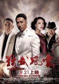 "Постер 4 из 13 из фильма ""Кулак легенды: Возвращение Чен Жена"" /Jing wu feng yun: Chen Zhen/ (2010)"