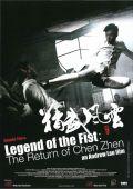 "Постер 5 из 13 из фильма ""Кулак легенды: Возвращение Чен Жена"" /Jing wu feng yun: Chen Zhen/ (2010)"