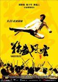 "Постер 6 из 13 из фильма ""Кулак легенды: Возвращение Чен Жена"" /Jing wu feng yun: Chen Zhen/ (2010)"