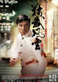 "Постер 7 из 13 из фильма ""Кулак легенды: Возвращение Чен Жена"" /Jing wu feng yun: Chen Zhen/ (2010)"