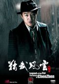 "Постер 8 из 13 из фильма ""Кулак легенды: Возвращение Чен Жена"" /Jing wu feng yun: Chen Zhen/ (2010)"