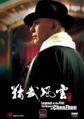 "Постер 9 из 13 из фильма ""Кулак легенды: Возвращение Чен Жена"" /Jing wu feng yun: Chen Zhen/ (2010)"