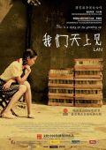 """Постер 1 из 3 из фильма """"Лань"""" /Lan/ (2009)"""