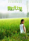 """Постер 2 из 3 из фильма """"Лань"""" /Lan/ (2009)"""