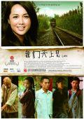 """Постер 3 из 3 из фильма """"Лань"""" /Lan/ (2009)"""