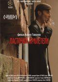 """Постер 1 из 1 из фильма """"Ласточки прилетели"""" (2006)"""