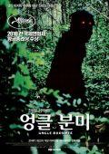 """Постер 4 из 7 из фильма """"Дядюшка Бунми, который помнит свои прошлые жизни"""" /Loong Boonmee Raleuk Chaat/ (2010)"""