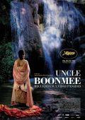 """Постер 5 из 7 из фильма """"Дядюшка Бунми, который помнит свои прошлые жизни"""" /Loong Boonmee Raleuk Chaat/ (2010)"""