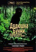 """Постер 7 из 7 из фильма """"Дядюшка Бунми, который помнит свои прошлые жизни"""" /Loong Boonmee Raleuk Chaat/ (2010)"""