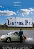 """Постер 4 из 4 из фильма """"Лебанон"""" /Lebanon, Pa./ (2010)"""
