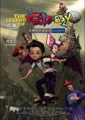 """Постер 1 из 2 из фильма """"Легенда о Силкбое"""" /The Legend of Silk Boy/ (2010)"""