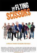 """Постер 1 из 1 из фильма """"Летающие ножницы"""" /The Flying Scissors/ (2009)"""