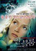 "Постер 1 из 3 из фильма ""Мгновения жизни"" /The Life Before Her Eyes/ (2007)"