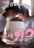 """Постер 1 из 1 из фильма """"Лишь друзья?"""" /Just Friends?/ (2010)"""