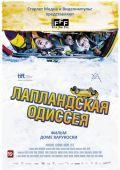 """Постер 2 из 2 из фильма """"Лапландская одиссея"""" /Napapiirin sankarit/ (2010)"""