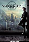 """Постер 2 из 2 из фильма """"Ларго Винч: начало"""" /Largo Winch/ (2008)"""