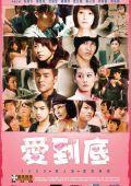 """Постер 1 из 2 из фильма """"Л-Ю-Б-О-В-Ь"""" /Ai dao di/ (2009)"""