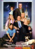 """Постер 2 из 3 из фильма """"Любовь-Морковь 3"""" (2010)"""