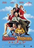 """Постер 3 из 3 из фильма """"Любовь-Морковь 3"""" (2010)"""