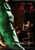 """Постер 1 из 3 из фильма """"Вожделение"""" /Se jie/ (2007)"""