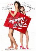 """Постер 1 из 1 из фильма """"Любовь по комиксам"""" /Jjae Jjae Han Romaenseu/ (2010)"""
