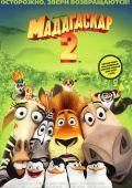 """Постер 3 из 3 из фильма """"Мадагаскар 2"""" /Madagascar: Escape 2 Africa/ (2008)"""