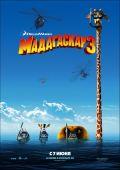 "Постер 3 из 12 из фильма ""Мадагаскар 3"" /Madagascar 3: Europe's Most Wanted/ (2012)"