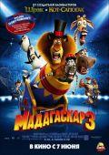 "Постер 7 из 12 из фильма ""Мадагаскар 3"" /Madagascar 3: Europe's Most Wanted/ (2012)"