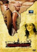 "Постер 3 из 3 из фильма ""Мадрасапаттинам"" /Madrasapattinam/ (2010)"
