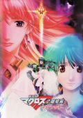 """Постер 1 из 1 из фильма """"Макросс Фронтир 2"""" /Gekijouban Makurosu F: Sayonara no tsubasa/ (2010)"""