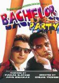 """Постер 1 из 5 из фильма """"Мальчишник"""" /Bachelor Party/ (2009)"""