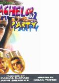 """Постер 2 из 5 из фильма """"Мальчишник"""" /Bachelor Party/ (2009)"""