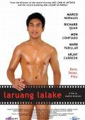 """Постер 1 из 1 из фильма """"Мальчики-игрушки"""" /Laruang lalake/ (2010)"""