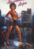 """Постер 1 из 1 из фильма """"Маленькая Вера"""" (1988)"""