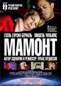 """Постер 2 из 2 из фильма """"Мамонт"""" /Mammoth/ (2009)"""